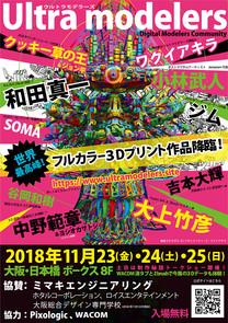 チラシ画像_オモテ_small.jpg