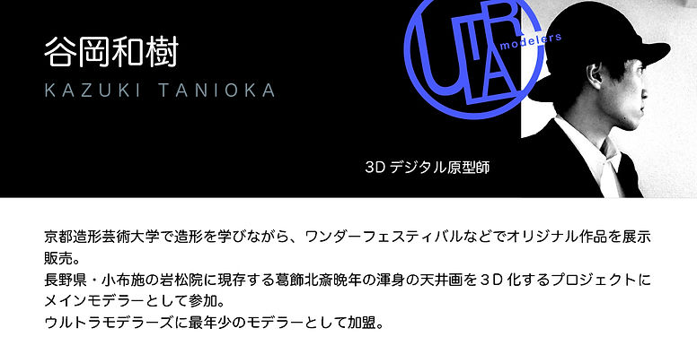 plate_tanioka.jpg