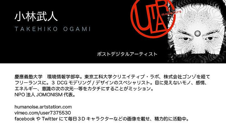 plate_kobayashi.jpg