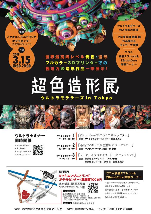 2019東京展示のチラシ02.jpg