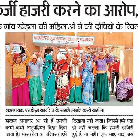 Women from Khedla village stop the fraud in MNREGA