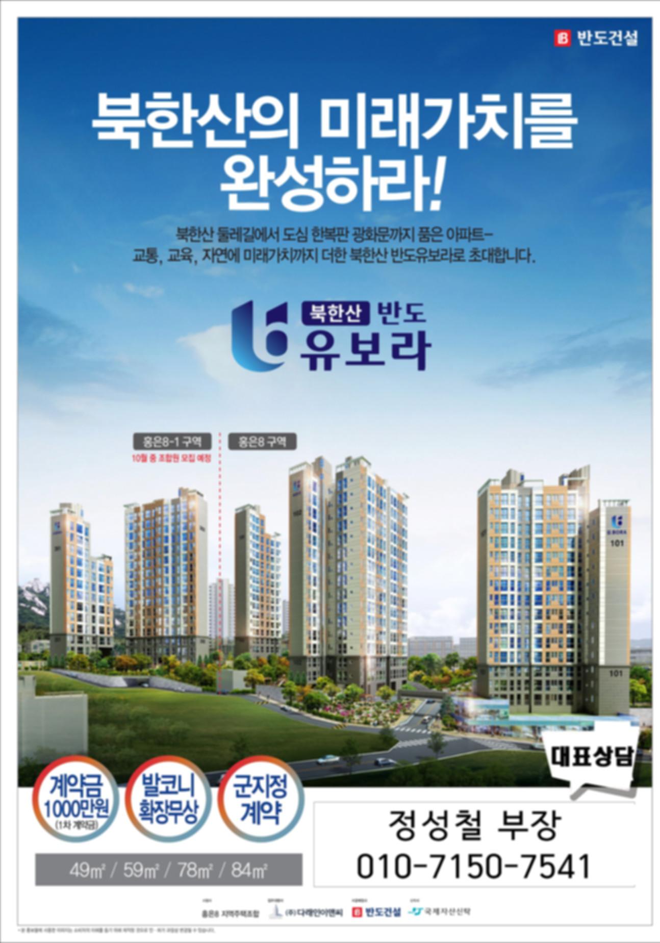북하산 반도유보라