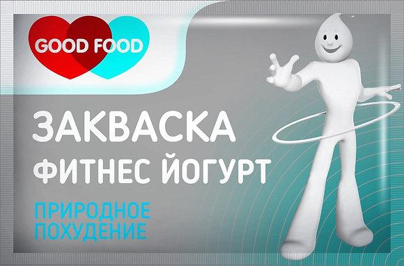 Закваска TM Good Food Йогурт Фитнес