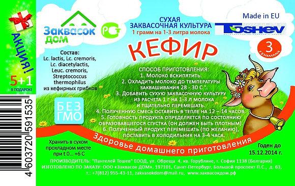 Закваска TM Toshev Кефир