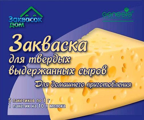 Закваска для твердых выдержанных сыров,  уп. 5 шт.