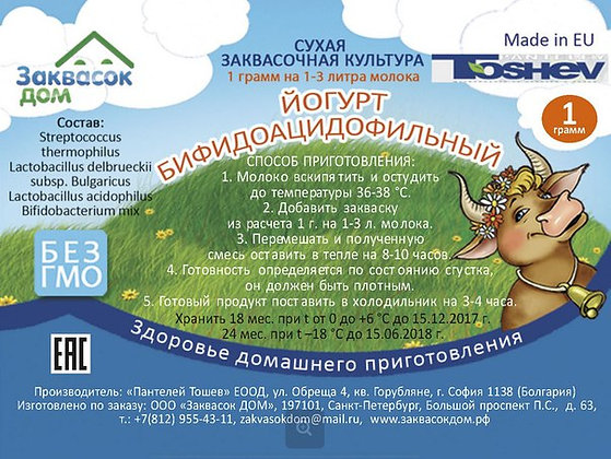 Toshev БифидоАцидофильный Йогурт