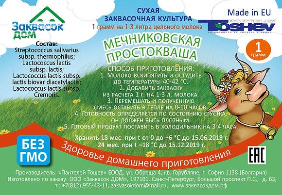 Toshev Мечниковская простокваша