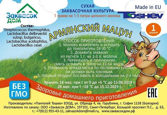 Toshev Армянский мацун