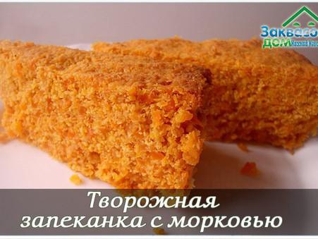 Творожная запеканка с морковью (100 гр - 77 ккал)