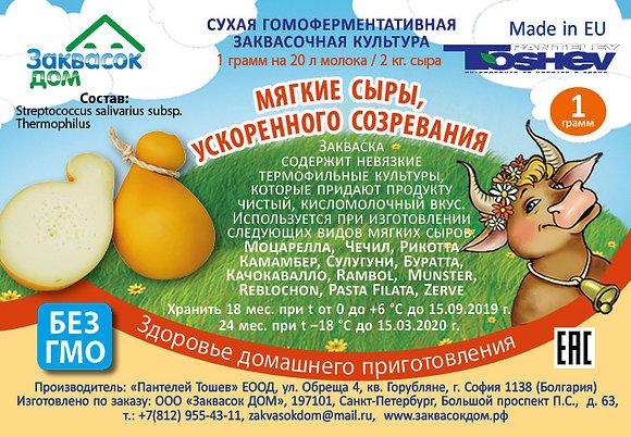 Toshev Мягкие сыры ускоренного созревания на 20 л молока/2 кг сыра