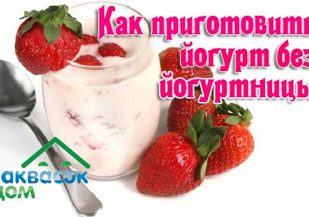 Как приготовить домашний йогурт, если нет йогуртницы?❓