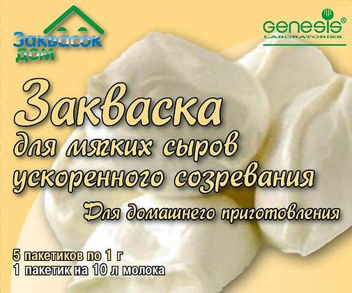 Закваска для мягких сыров ускоренного созревания