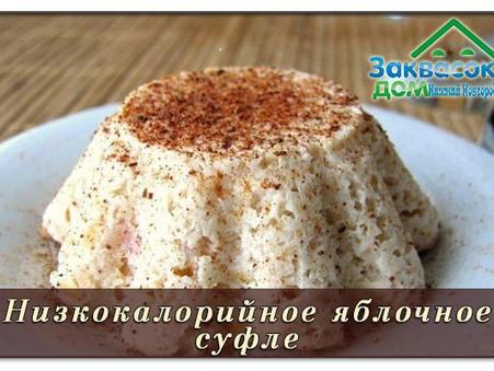 Яблочное суфле на 100 г 110 ккал