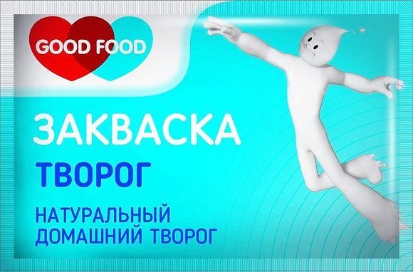 Закваска TM Good Food Творог