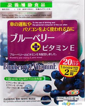 Blueberries and Vitamin E-экстракт черники и вит.Е