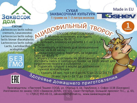 Toshev Творожок Ацидофильный