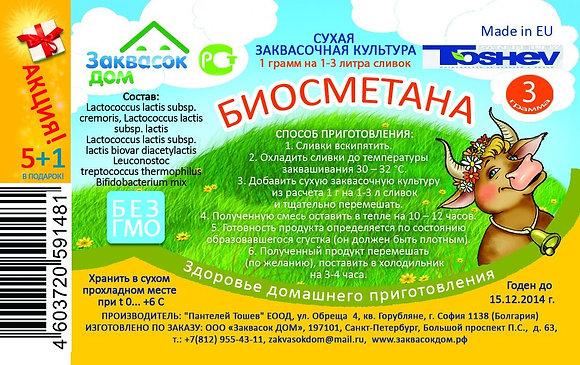 Закваска TM Toshev Биосметана