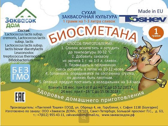 Toshev БиоСметана