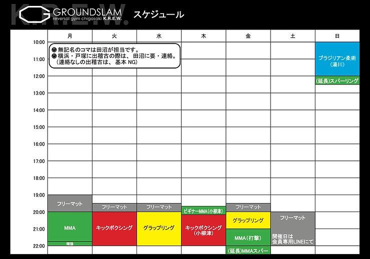 スケジュール表20210714.jpg