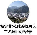 facebook二名津わが家亭.jpg