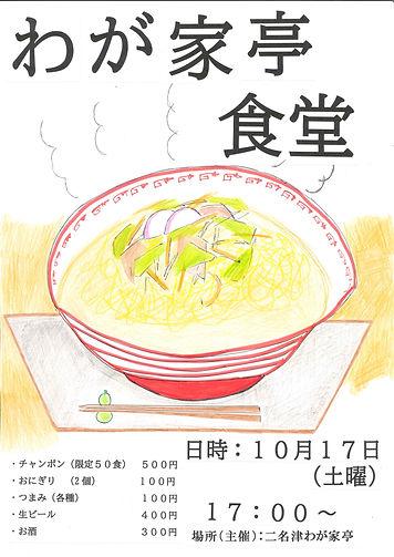 わが家亭食堂ポスター.jpg