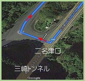 二名津口写真2.jpg