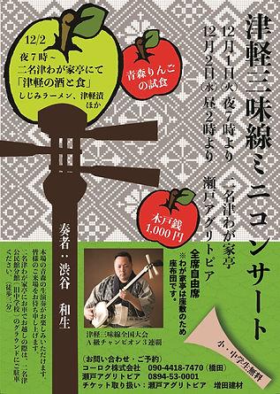 津軽三味線ポスター.jpg