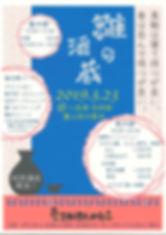 雛の酒蔵チラシ.jpg