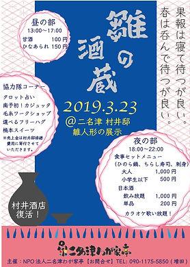 雛の酒蔵ポスターH31.jpg