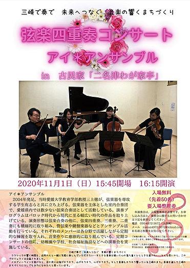 弦楽四重奏コンサートポスター.jpg