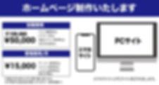 ホームページ制作いたします2.jpg