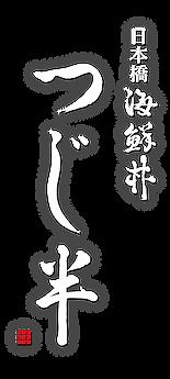 つじ半ロゴ縦siro2.png