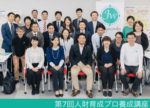 2018年度版「人財育成プロ教育編」参加者インタビュー