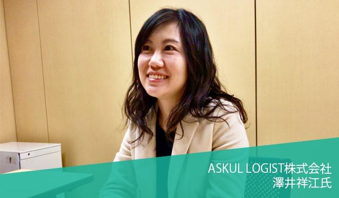 ASKUL LOGIST株式会社 / 澤井祥江氏