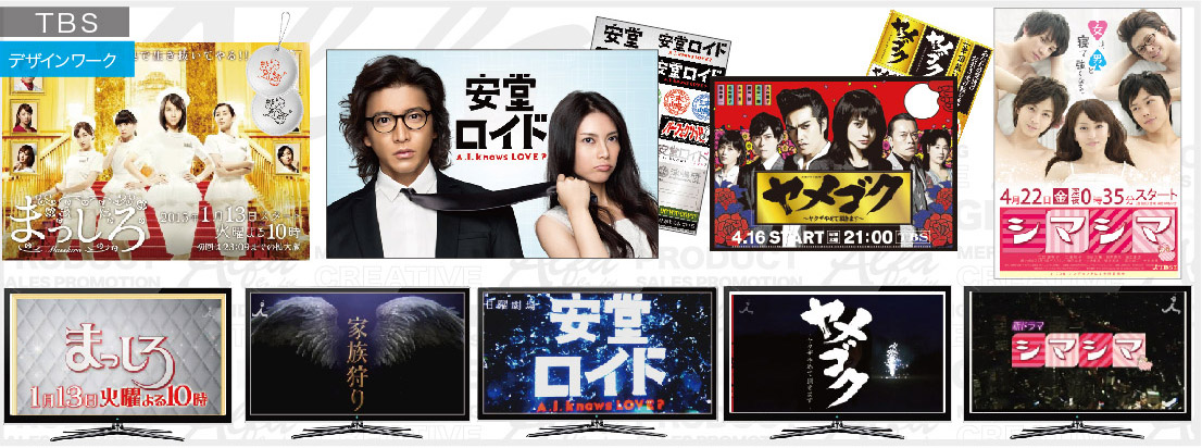 TBS Drama Design