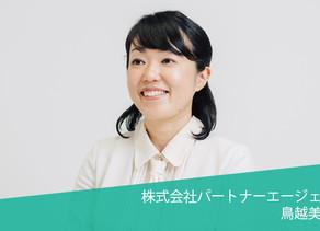 人財育成プロ養成講座2018 受講者インタビュー特別編