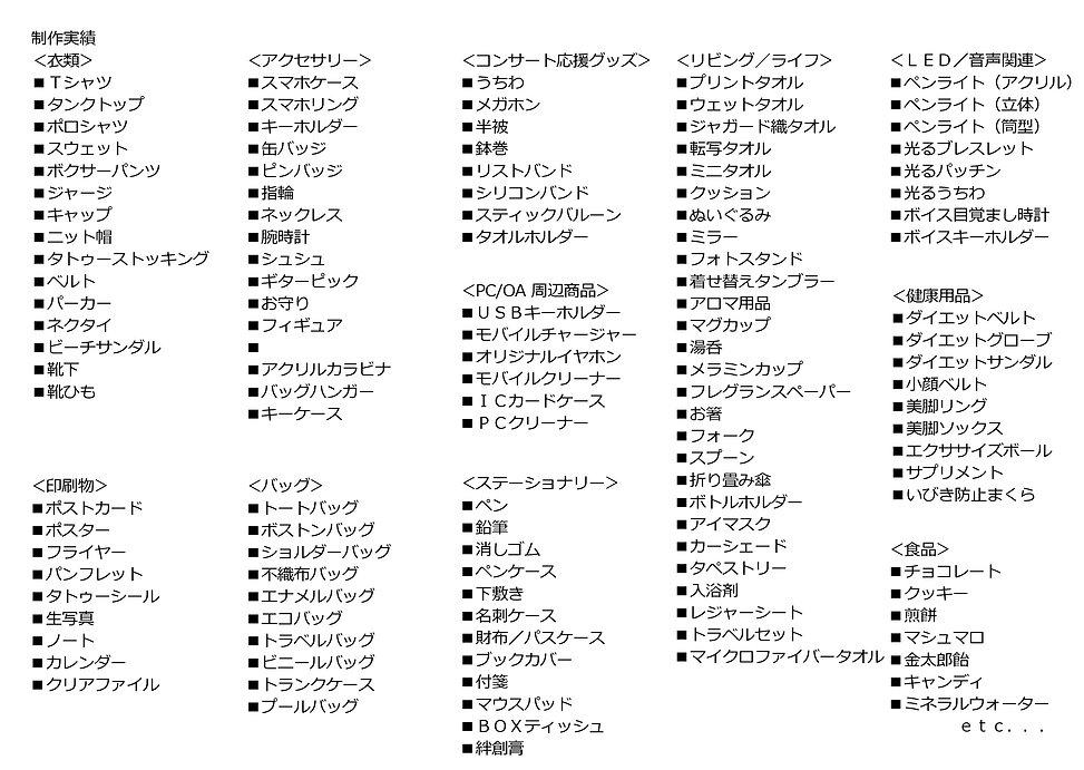 制作実績.jpg