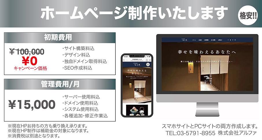 ホームページ制作いたします0円.jpg