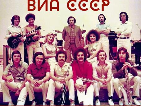 ВИА СССР