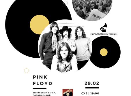 PINK FLOYD - 2