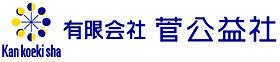 菅公益社ロゴマーク.jpg