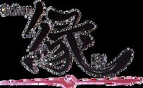 ギャラリー縁(えん)ロゴ
