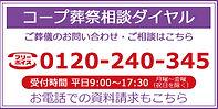 相談ダイヤル.jpg