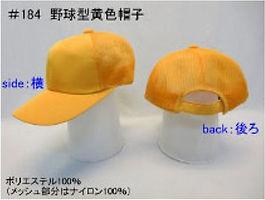 野球型黄色帽子(黄交通安全帽)