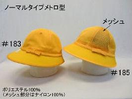 メトロ型黄色帽子(黄交通安全帽)