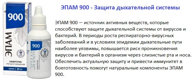 Эпам 900