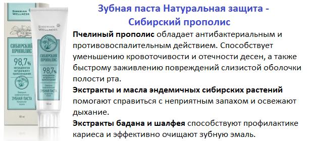 Зубная паста - Сибирский прополис