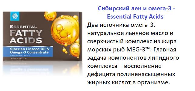 Сибирский лён и омега-3