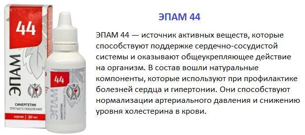 Эпам 44