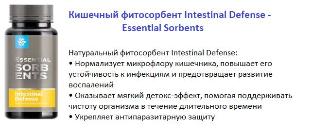 Кишечный фитосорбент Intestinal Defense.